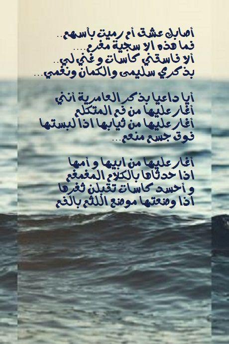 اصابك عشق ام رميت باسهم قيس بن الملوح Quotes Words Arabic Quotes
