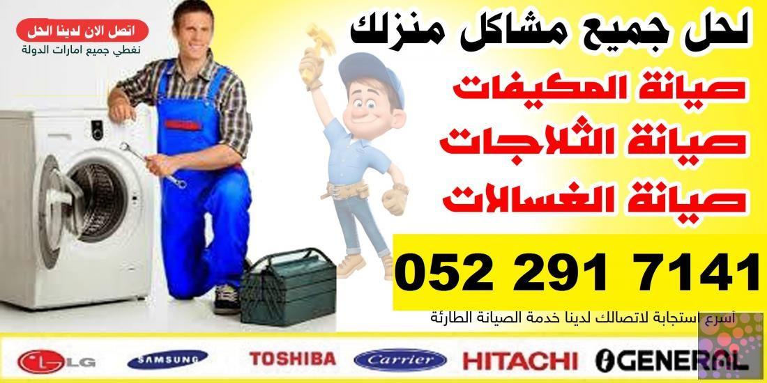 Air Conditioning Repair In Dubai 0522917141 Air Conditioner Service Conditioner Repair