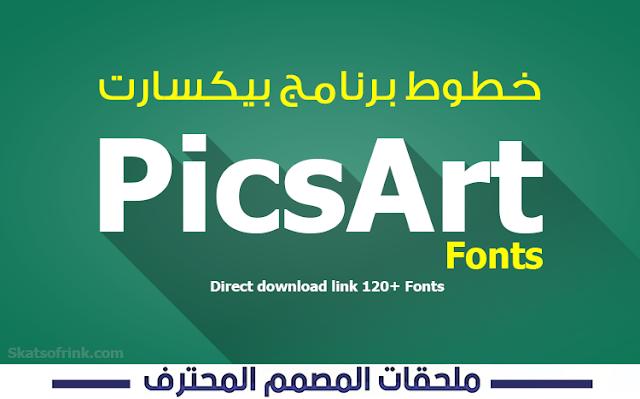 ملحقات بيكسآرت تحميل خطوط برنامج بيكسأرت 2019 Picsart Font Picsart Free Mockup Incoming Call Screenshot