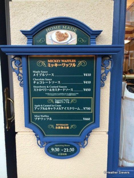 Dining In Tokyo Disneyland The Great American Waffle Co The Disney Food Blog Tokyo Disneyland Disney Food Blog Disney Food