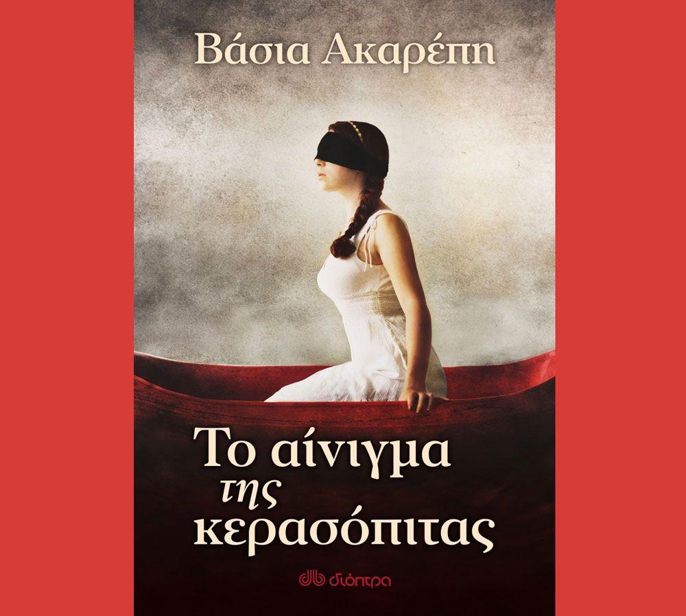 Από τις εκδόσεις Διόπτρα κυκλοφορεί το βιβλίο, Το αίνιγμα της κερασόπιτας της Βάσιας Ακαρέπη