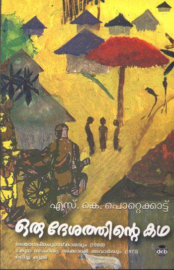 asuravithu malayalam novel pdf