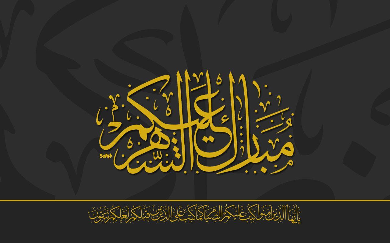 Ramdan Calligraphy 2012 Wallpaper Art Arabic Calligraphy