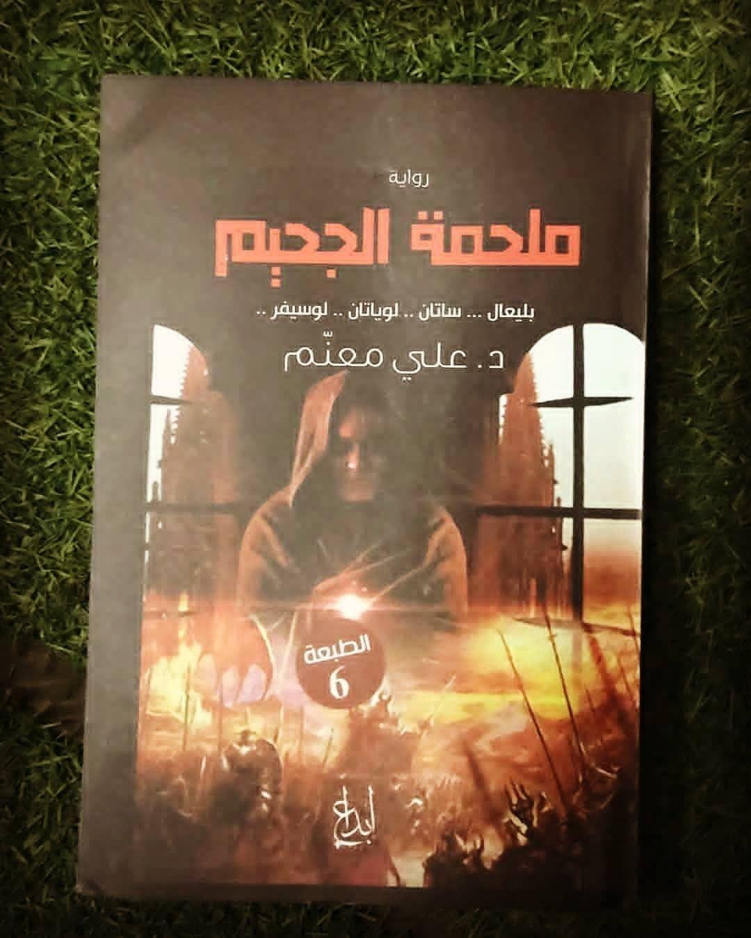ملحمة الجحيم Books Book Cover Cover