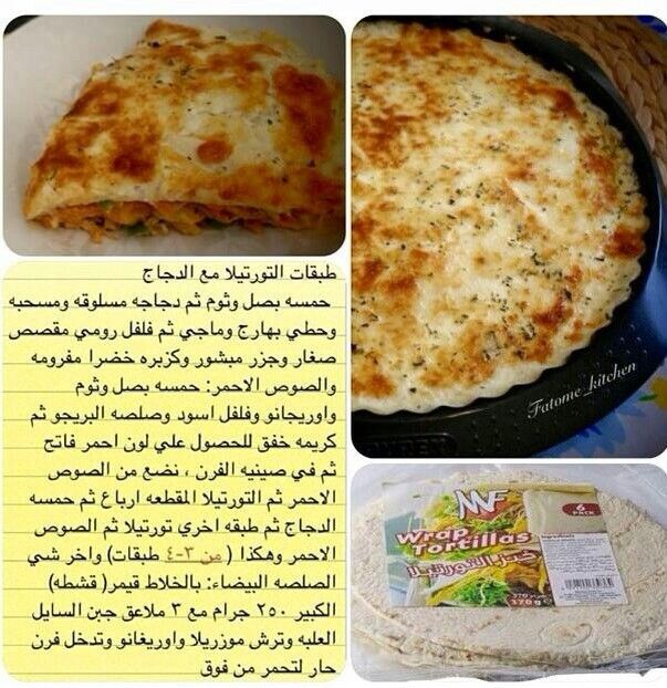 Pin By Sam On تسلم الأيادي Cooking Recipes Cooking Recipes