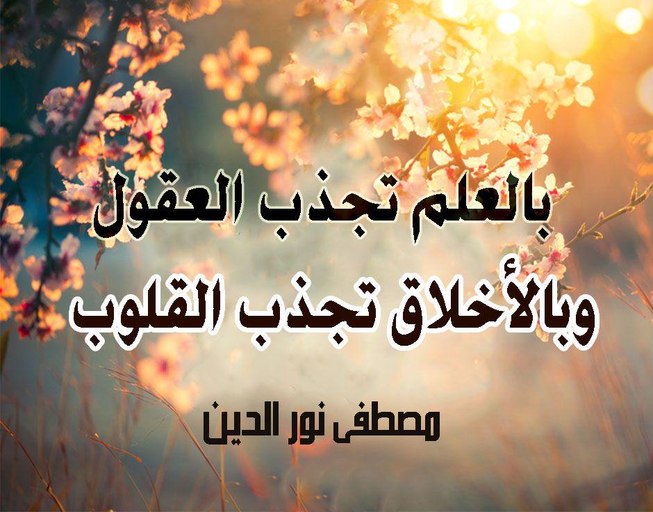 أقوال عن العلم بالعلم تجذب العقول وبالأخلاق تجذب القلوب Islam Quran Islam Quotes