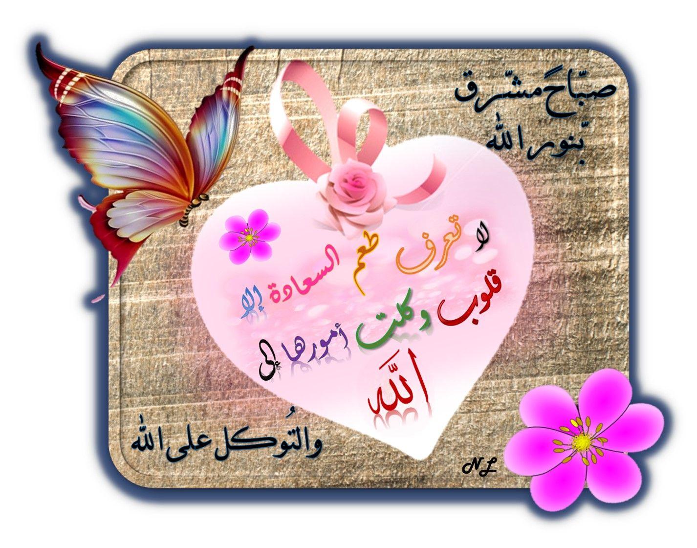 صباح السعادة صباح الخير التوكل على الله Coin Purse Purses Feelings