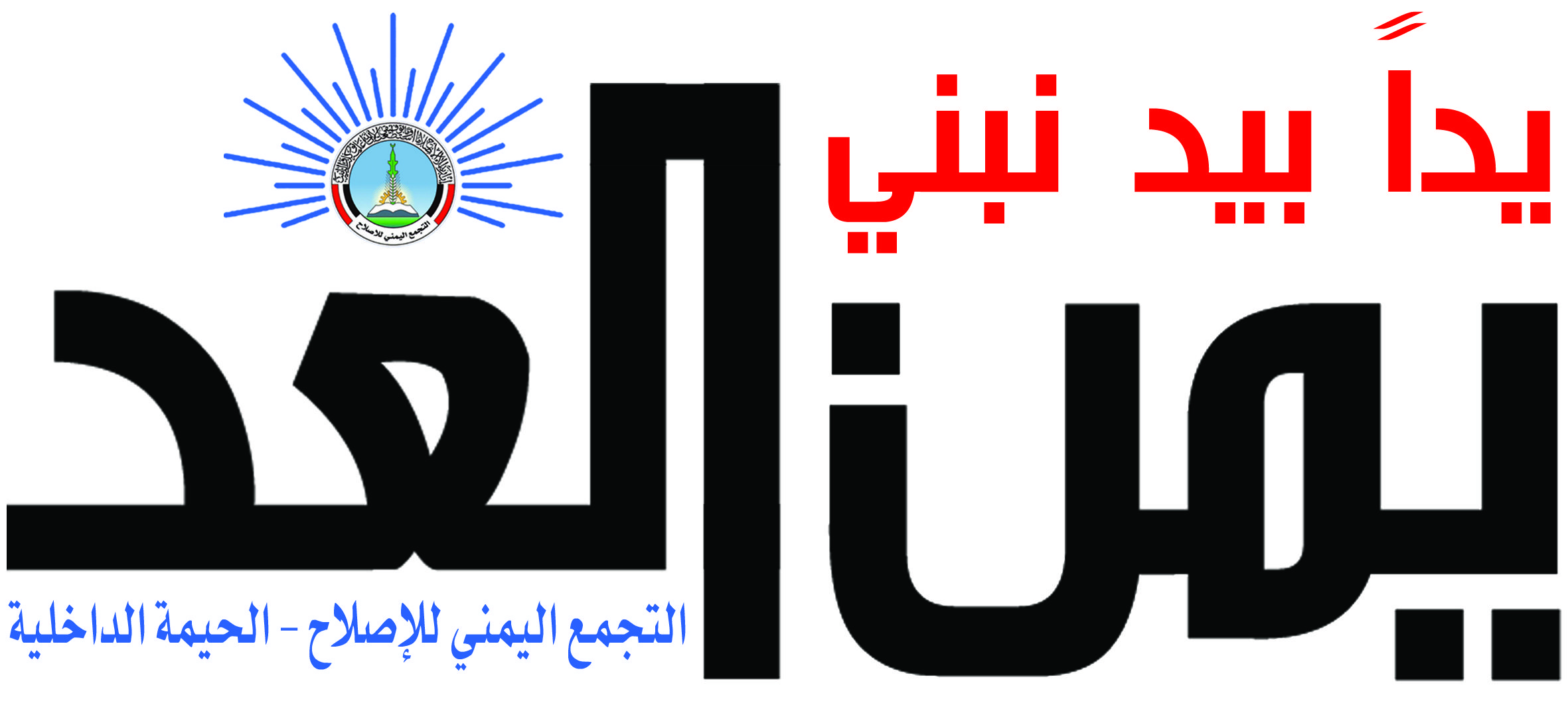 يدا بيد