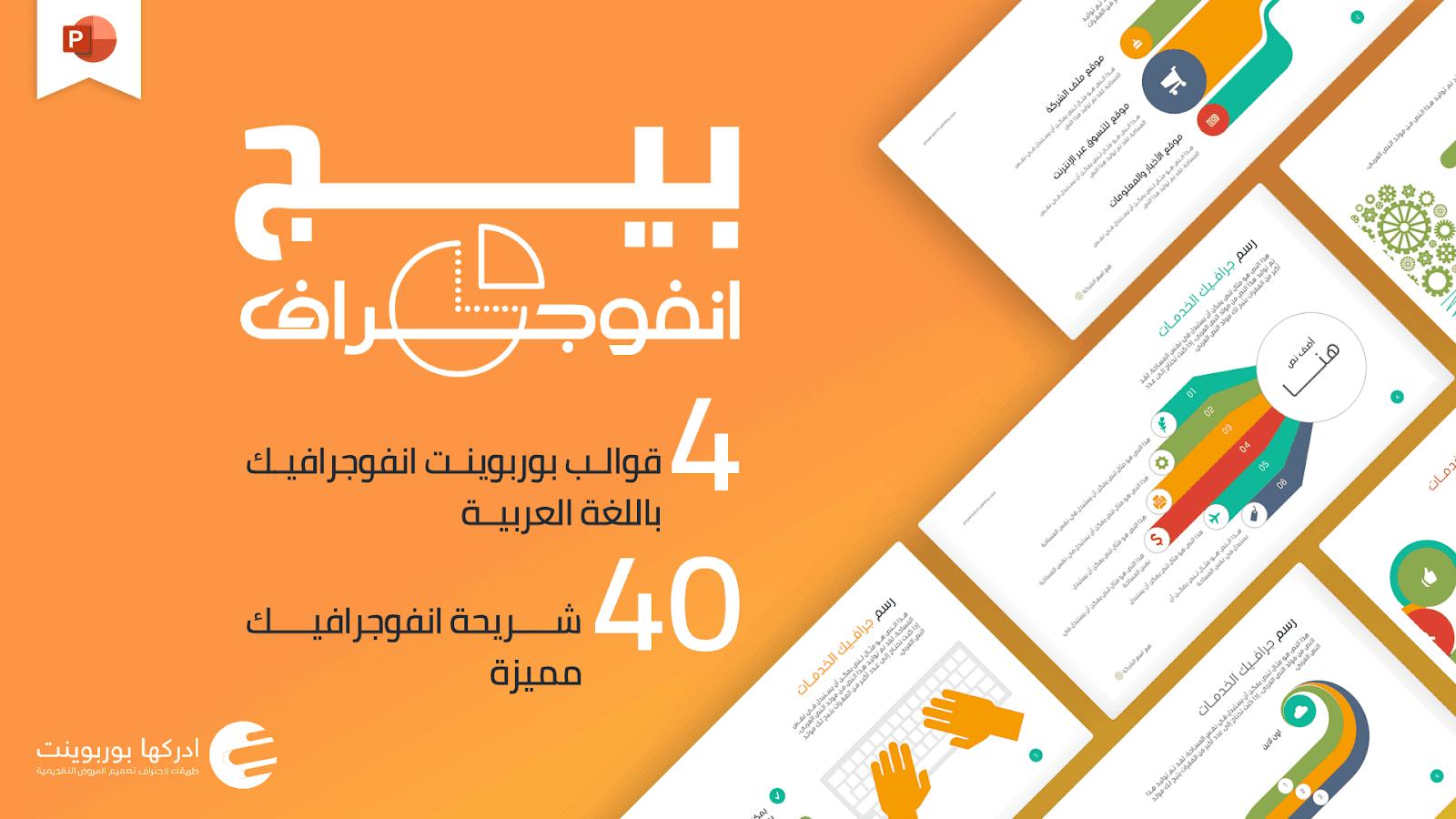 بيج انفوجراف 4 قوالب بوربوينت انفوجرافيك عربية مجانية Infographic Templates Powerpoint Presentation Business Powerpoint Templates
