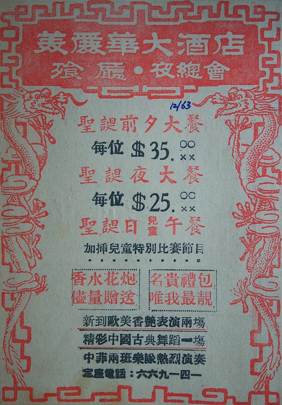 Pin By Prcrichard Link On Hong Kong Traditional Chinese Typography Ancient Chinese Characters Retro Advertising Traditional Ornaments