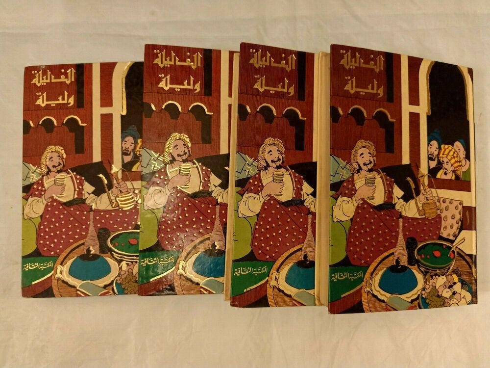 ألف ليلة وليلة 1981 كاملة Set 4 Vintage Arabic Book One Thousand And One Nights In 2020 Holiday Decor Decor Arabic Books