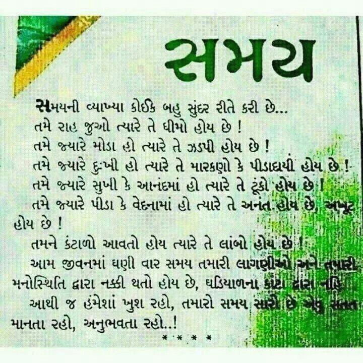 Samy gujarati quote Like quotes, Gujarati quotes, Life