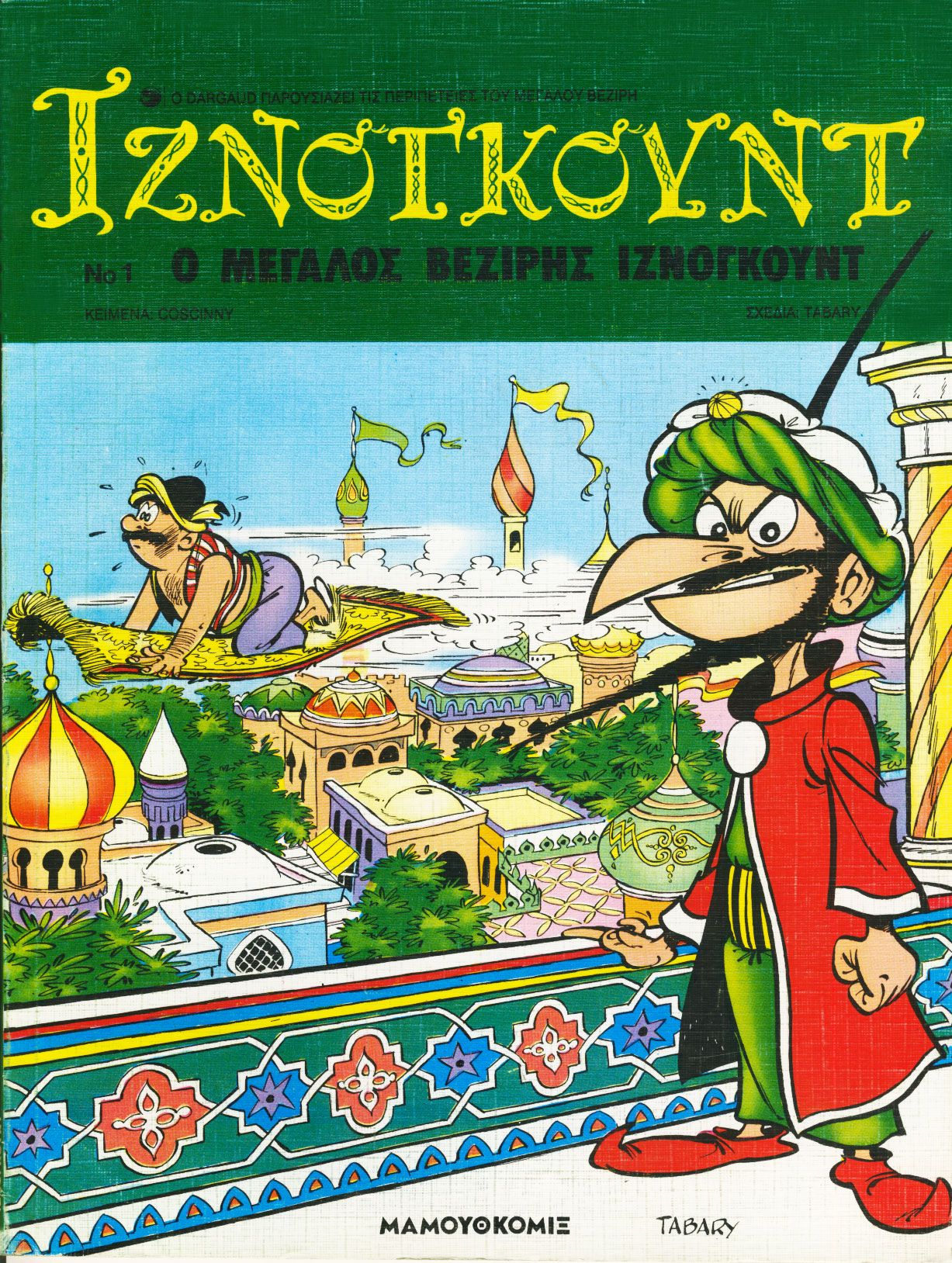 Pin On Greek Comics Iznogkoynt
