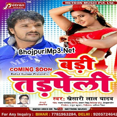 Badi Tadpeli Khesari Lal Yadav Mp3 Songs Mp3 Song Download