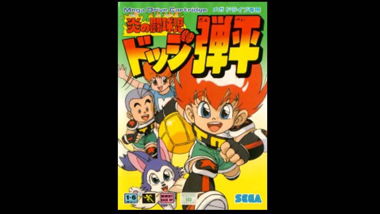 Honoo no Toukyuuji Dodge Danpei Sega Mega Drive Genesis