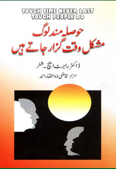Urdu translation of one of the best selling books of famous