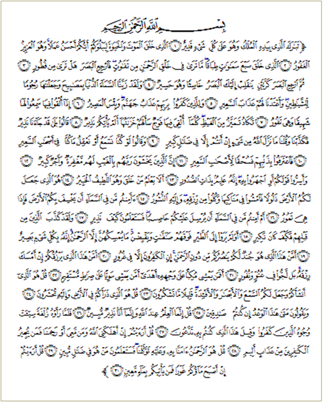مدو نة الأمر العتيق سورة تبارك الملك وفضلها Quran Verses Verses Plant Stand Indoor