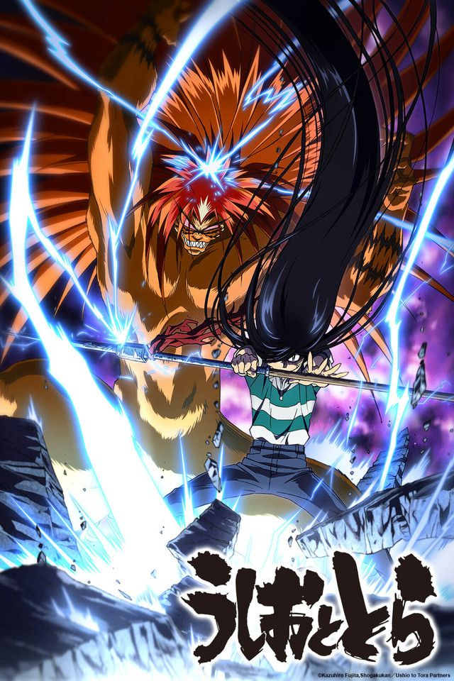 Crunchyroll Ushio and Tora Full episodes streaming