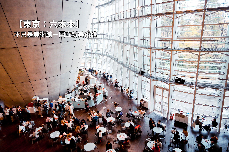 「誰說到美術館就一定是看畫展、看藝術品?!」在東京六本木的國立新美術館,你便可以同時享受購物、美食、喝咖啡和閒…