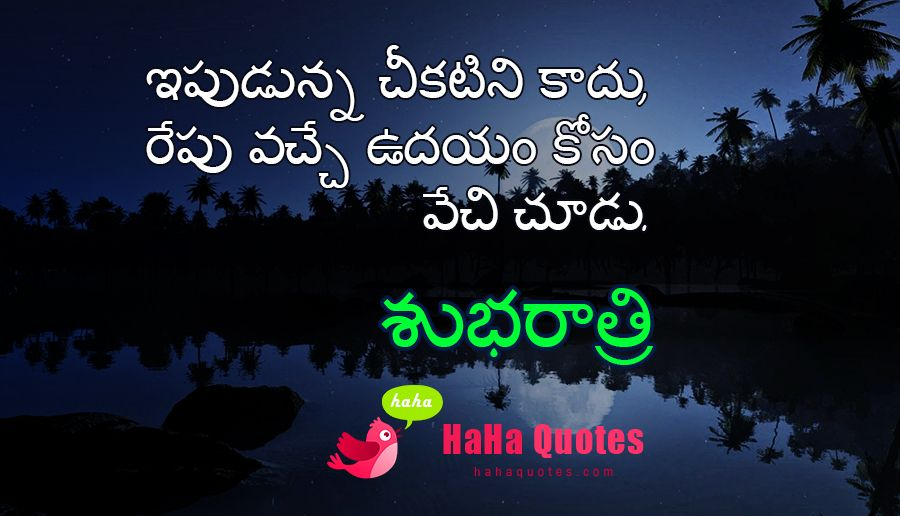 Good Night Quotes In Telugu Hahaquotes Pinterest Night Quotes