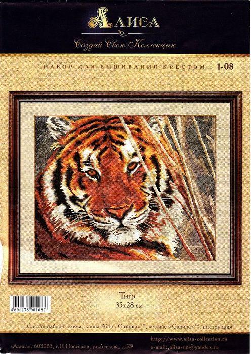 Тигр алиса вышивка клей эпоксидный эдп универсальный 280 г