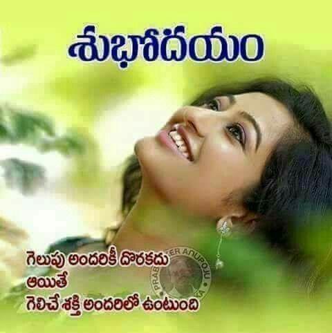 Pin By M Ramalakshmi On Greetings Good Morning Quotes Morning Greetings Quotes Morning Quotes