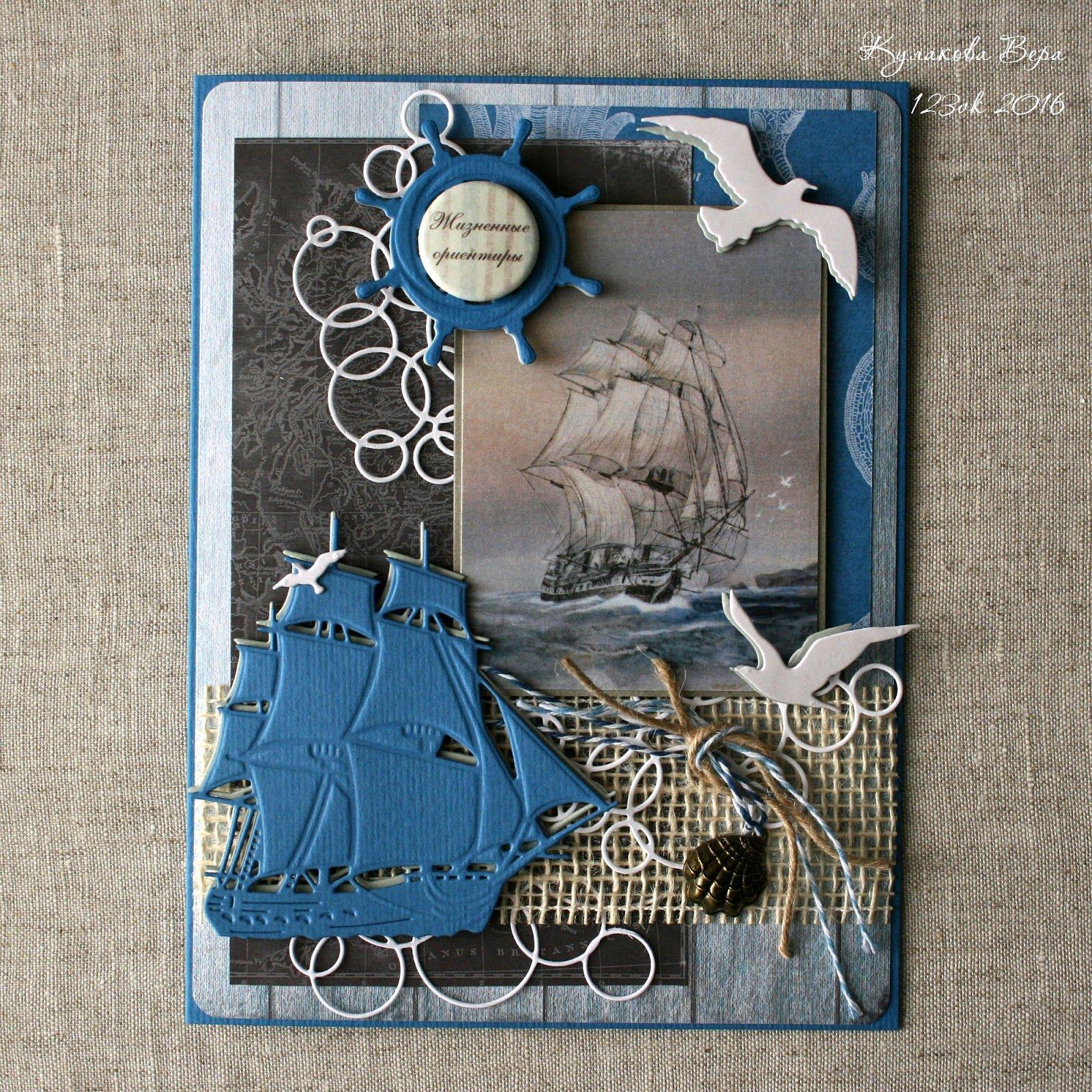 добрые стильная мужская открытка скрапбукинг морская тематика джеймсу служат старые
