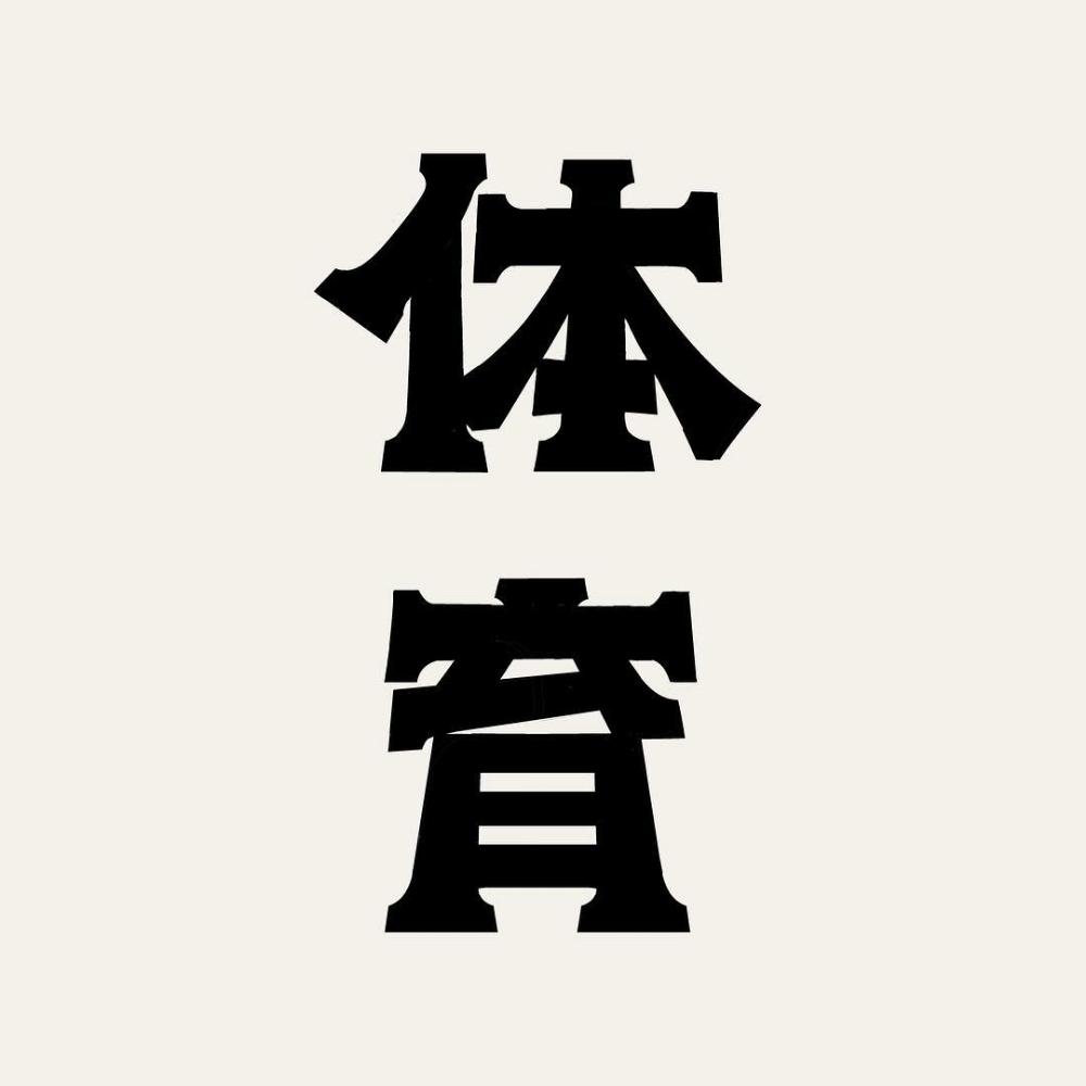 文字の観察 在 Instagram 上发布 今日の文字 10月8日は体育の日 骨太で健康な人のイメージ タイポグラフィ グラフィックデザイン 文字デザイン ロゴ Graphicdesign Typography 今日は何の日 Fonts Design Typography Typeface