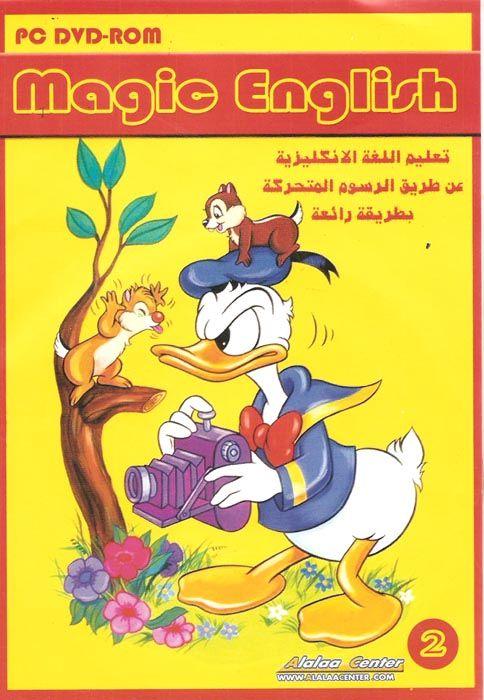 تعليم اللغة الانجليزية للاطفال بواسطة افلام الكرتون Walt Disney Characters Duck Cartoon Disney Pixar Characters