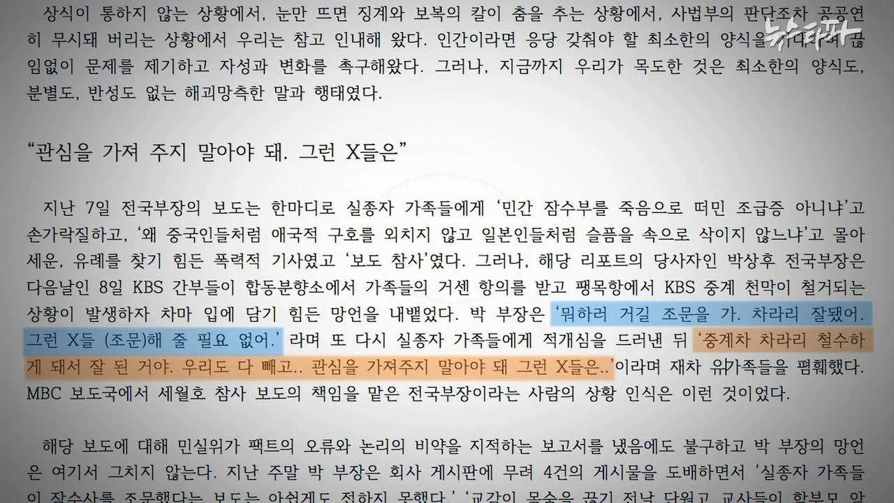 뉴스타파 - 세월호 진상규명이 국론분열?(2014.5.13)