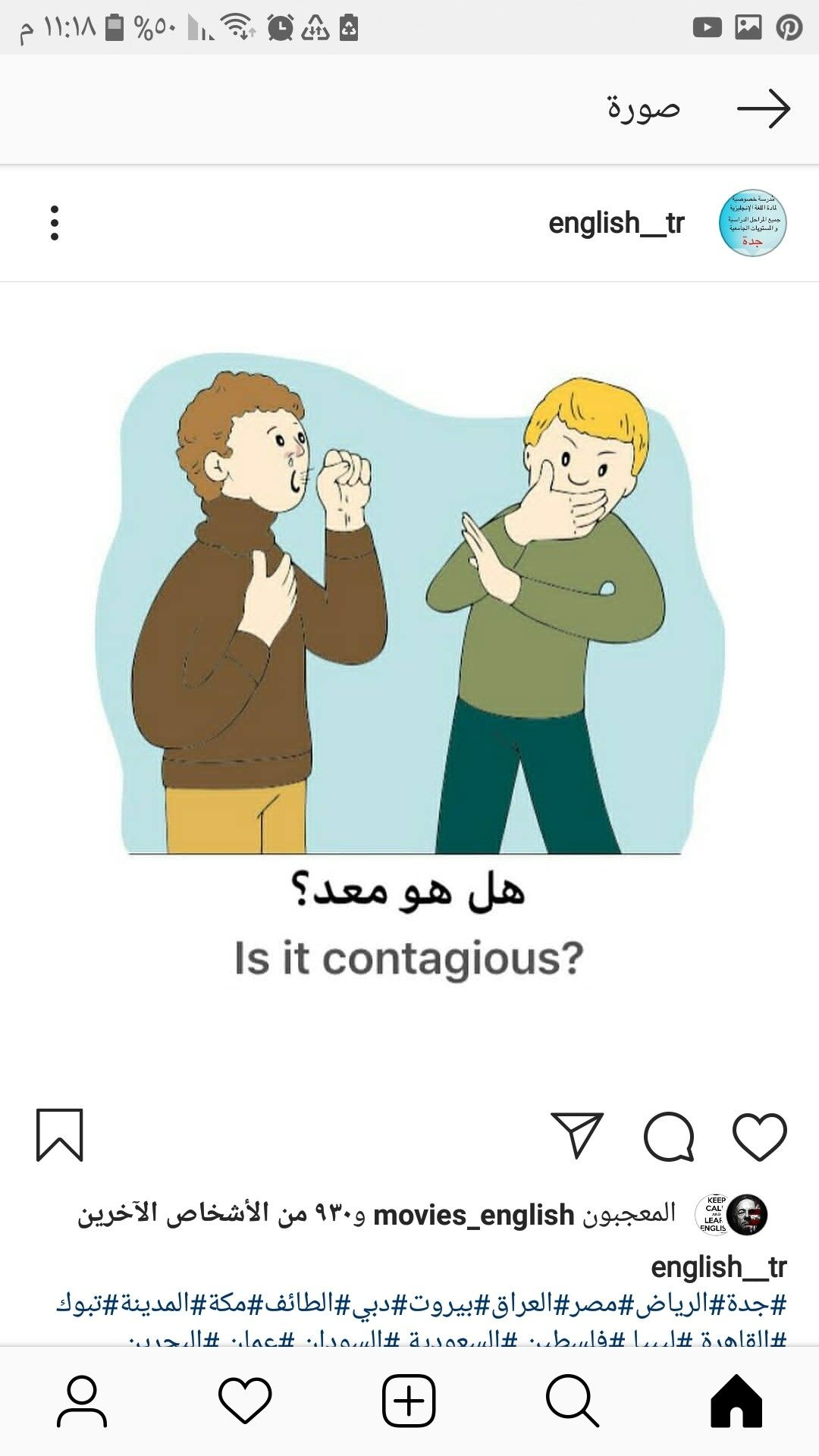 Learning Arabic Msa Fabiennem English Language Learning Grammar English Phrases Learn English Vocabulary
