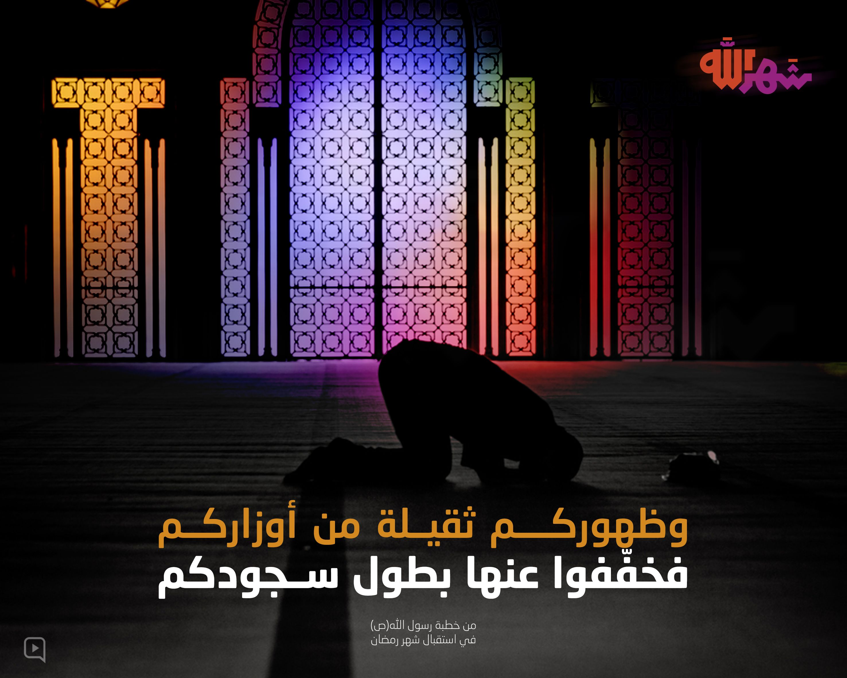 شهر رمضان Poster Movie Posters Lockscreen