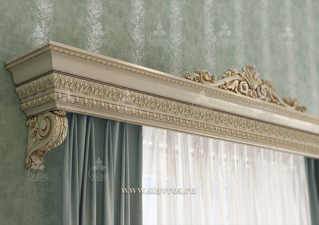 Карнизы для штор – важный элемент идеального интерьера | 900x1272