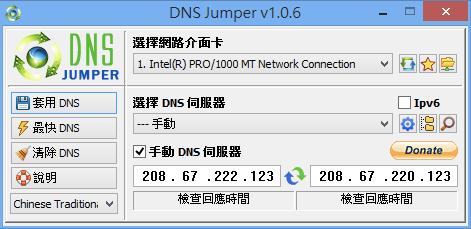 DNS Jumper 快速設定、切換 40 組免費 DNS 服務(中文版)