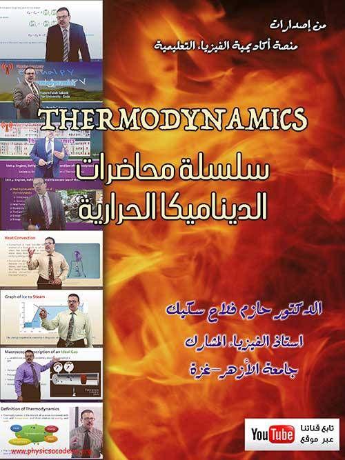 محاضرات الديناميكا الحرارية Thermodynamics Physics Education