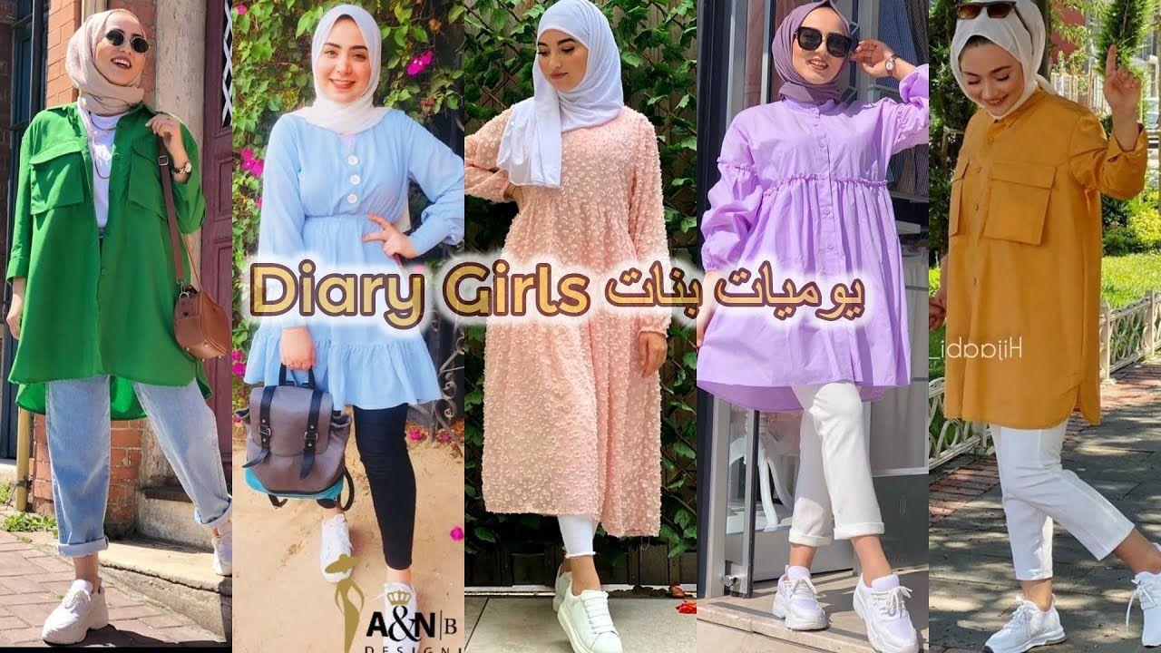 اجمل ملابس بنات 2020 للمحجبات بلوزات طويلة مع بنطلون ملابس محجبا Hijab Outfit Outfits Coat