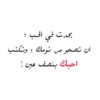 يحدث في الحب ان تصحو من نومك وتكتب احبك بنصف عين كلمات برائحة المطر Calligraphy Arabic Calligraphy Arabic