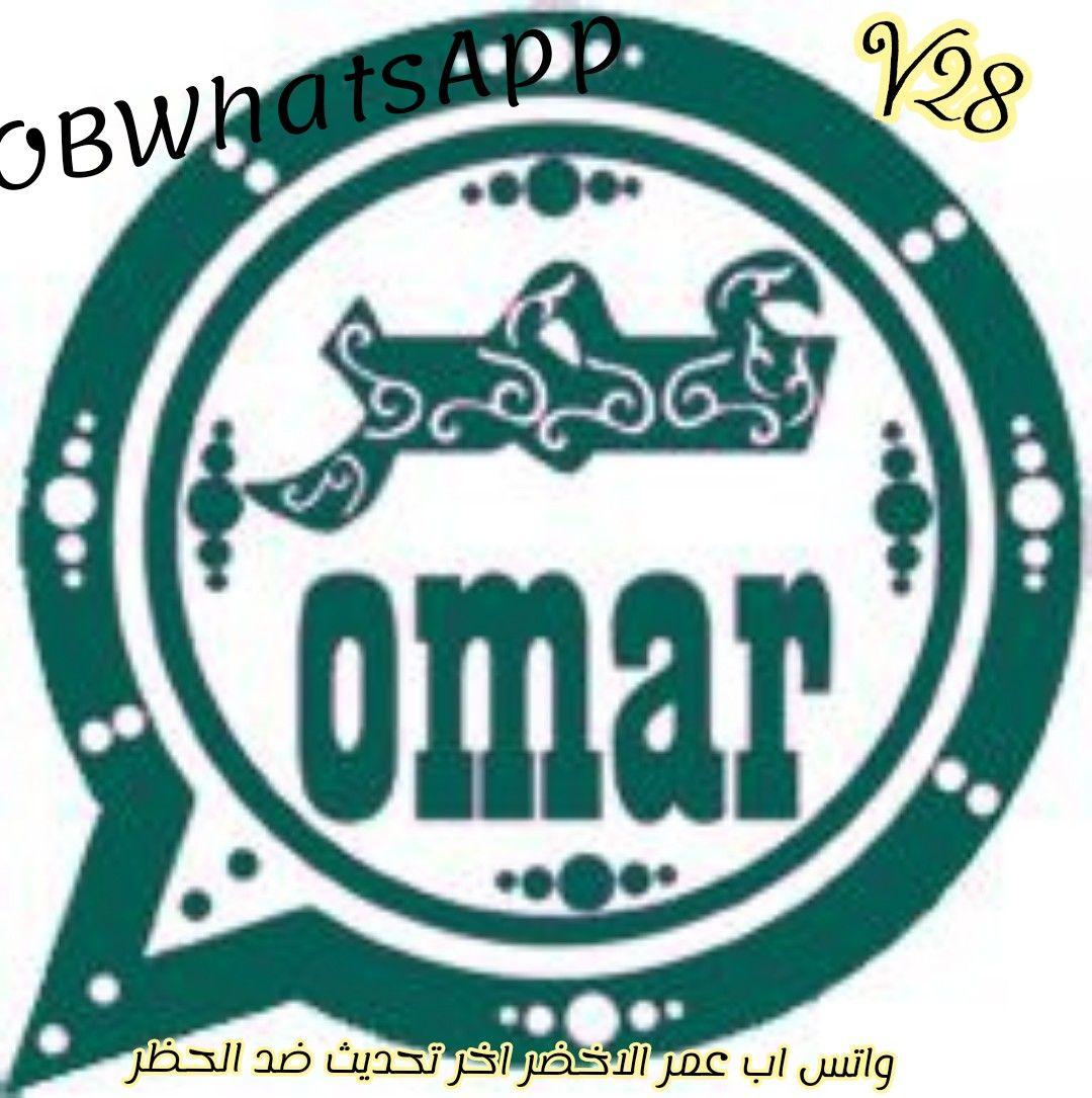 تحميل واتساب عمر الأخضر اخر تحديث Ob4whatsapp Omer ضد الحظر V28 Omar Green Download Free App
