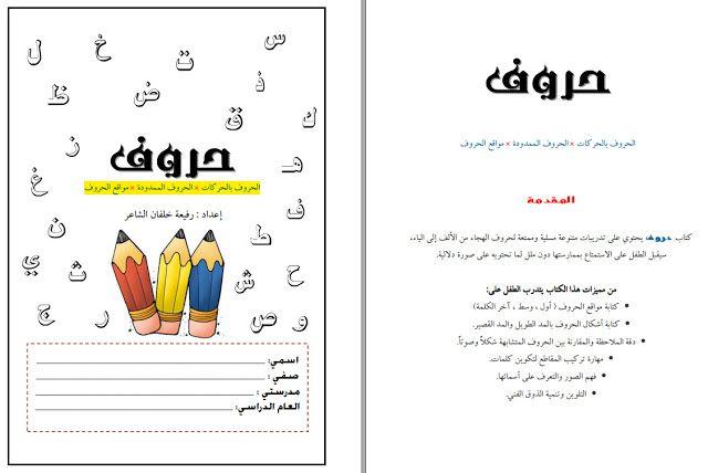 كتاب تعليم الحروف الهجائية العربية كتاب مميز جدا Alphabet Arabic Alphabet Journal