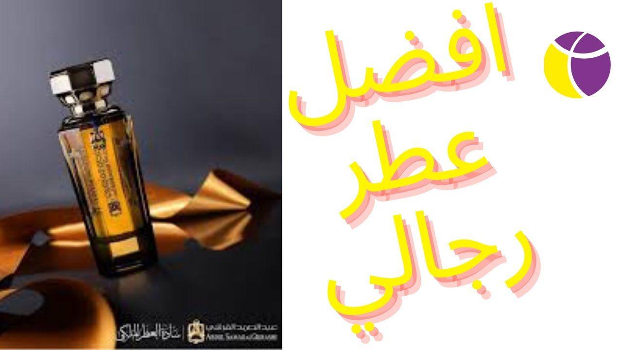 افضل عطر رجالي من عبد الصمد القرشي In 2021 Book Perfume Fragrances Perfume Fragrance