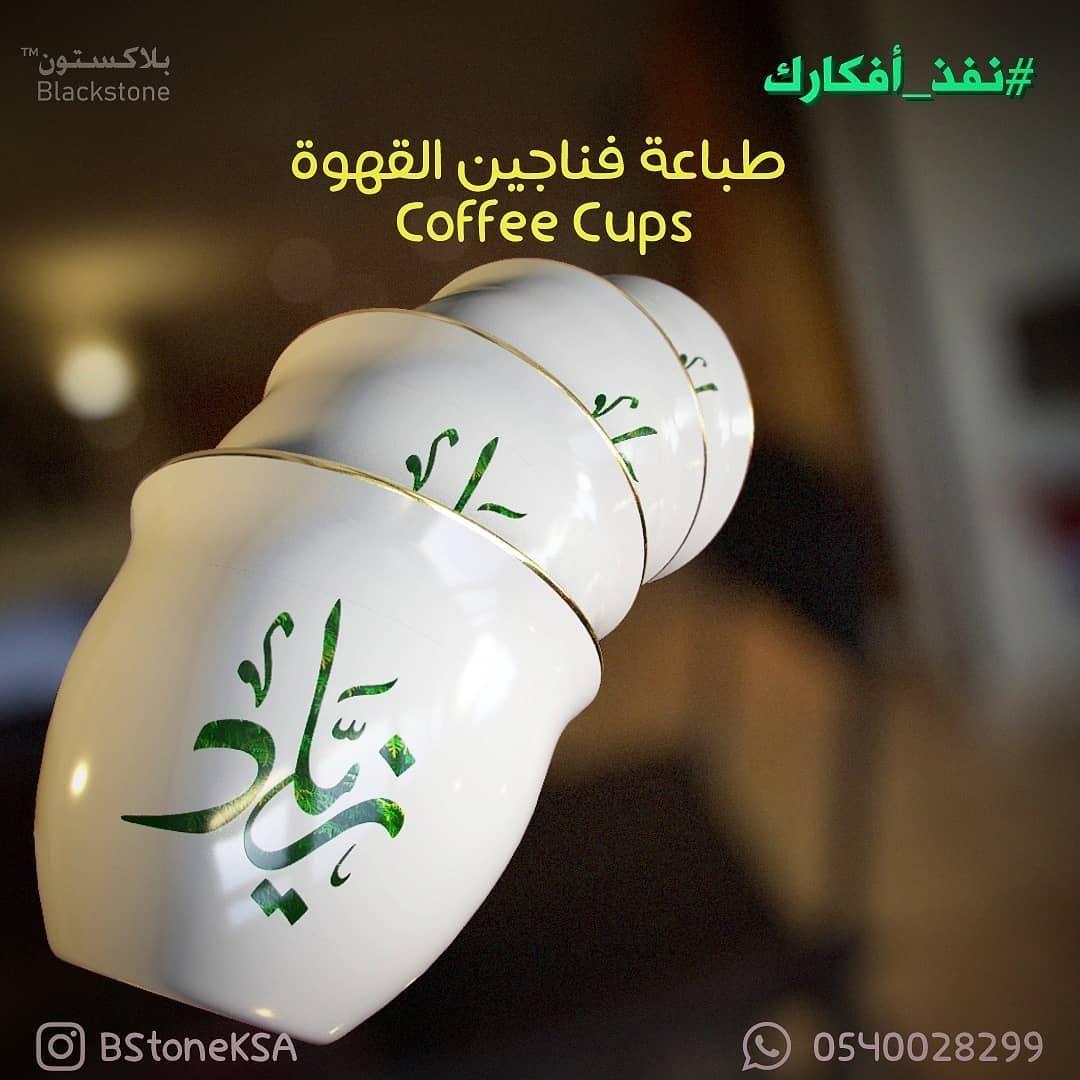 طباعة الرياض كوب اكواب فناجين مق بورسلين كاسات كاسه ترمس براد دلة قهوة مطبخ Coffee Cups Cup Coffee
