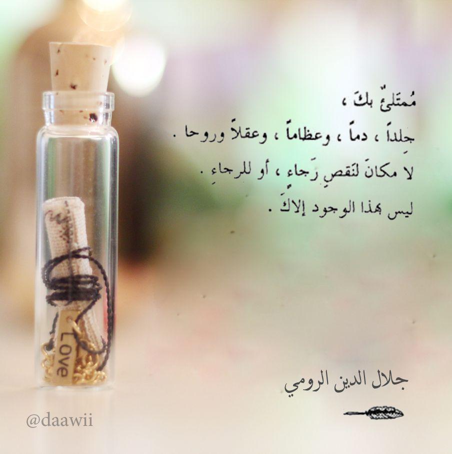 شعر أدب جلال الدين الرومي حب Rumi Quotes Rumi Love Love Quotes For Him