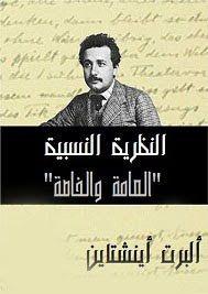 كتاب النظرية النسبية ألبرت أينشتاين Theory Of Relativity Relatable Studying Math