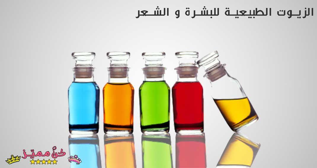 الزيوت الطبيعية فوائدها للبشرة و الشعر و أنواعها و اسعارها Natural Oils Benefits For Skin And Hair Their Types And Oils Natural Oils Water Bottle