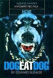 И пожрет пес пса…. Начните читать книги Банкер Эдвард в электронной онлайн библиотеке booksonline.com.ua. Читайте любимые книги с мобильного или ПК бесплатно и без регистрации.