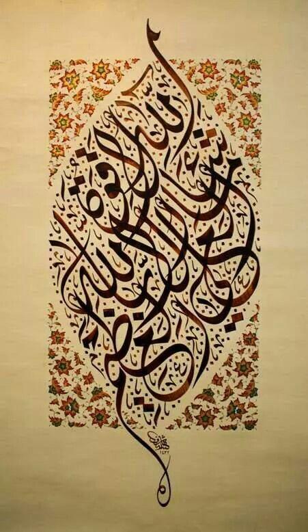 Pin By Adriana Giraldo On Islamic Calligraphy Islamic Art Calligraphy Islamic Calligraphy Caligraphy Art