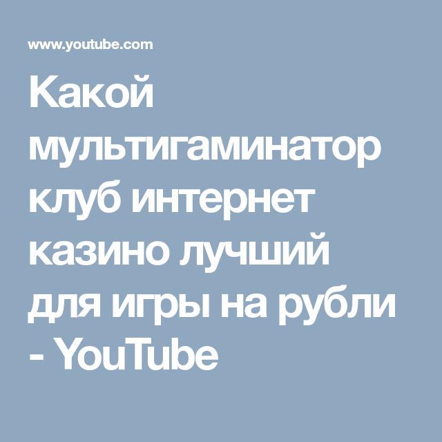 Казино онлайн минск