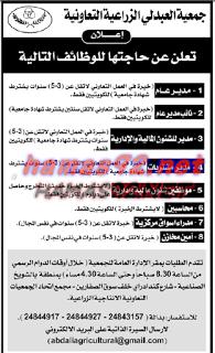 وظائف شاغرة من صحف الكويت وظائف جمعية العبدلي الزراعية التعاونية Blog Posts Blog Post