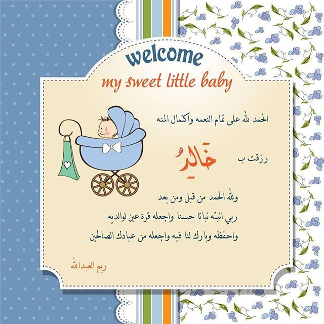 تصميم كارت تبشير بمولود Beberore Baby Shower Labels Baby Boys Wall Baby Boy Favors