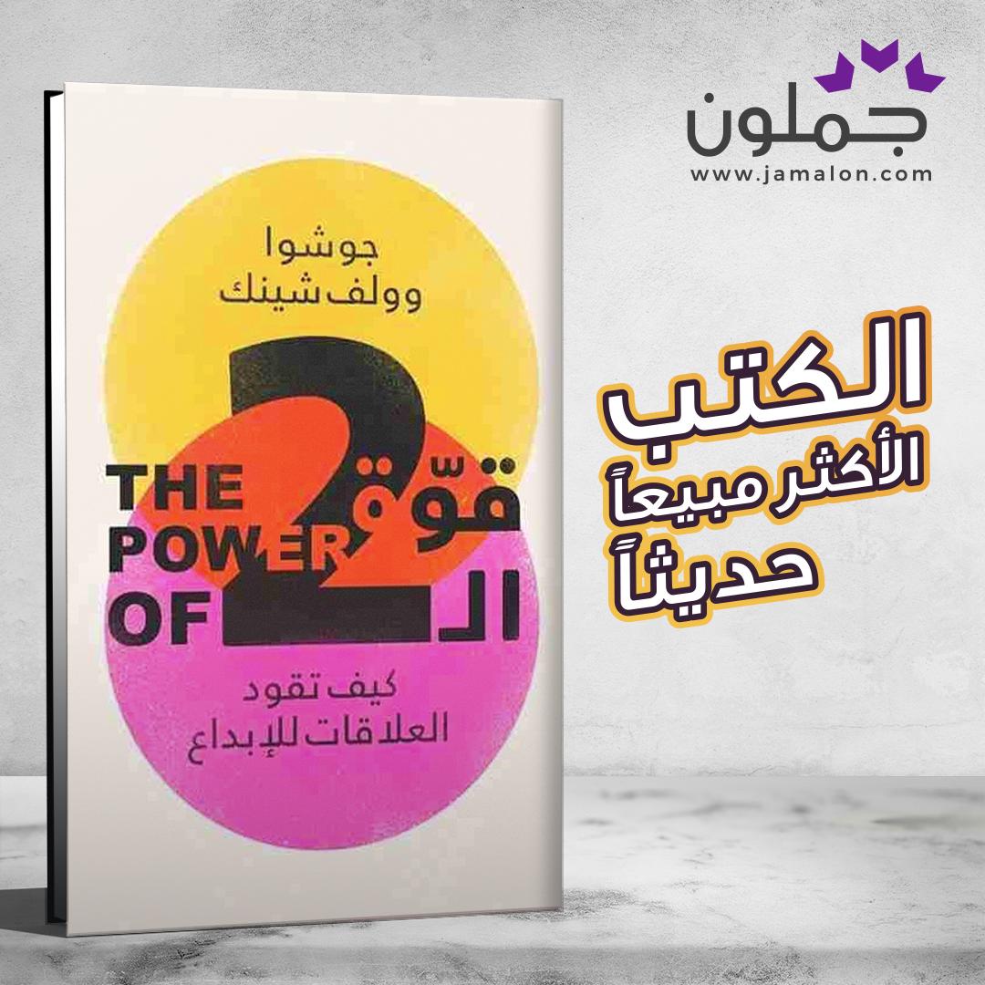 كتاب قوة الإثنين Books Book Cover Power